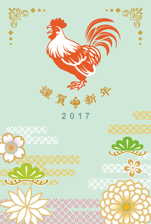 japanese script: Japanese New Year card 2017 - Rooster and Floral Decoration
