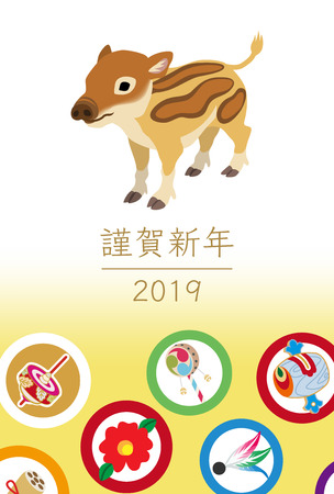 "2019 Japanese New Year card Design, Baby boar and Traditional Toy background - Japanese words mean Happy new year""  イラスト・ベクター素材"