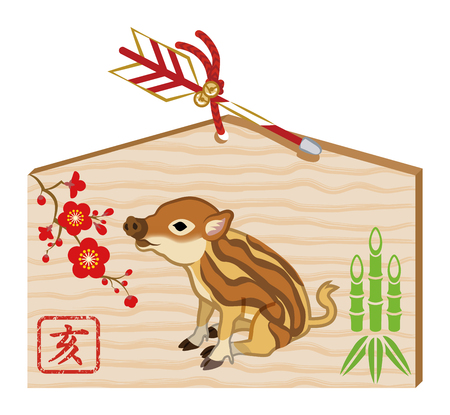 Baby boar Japanese Wooden plaque Illustration