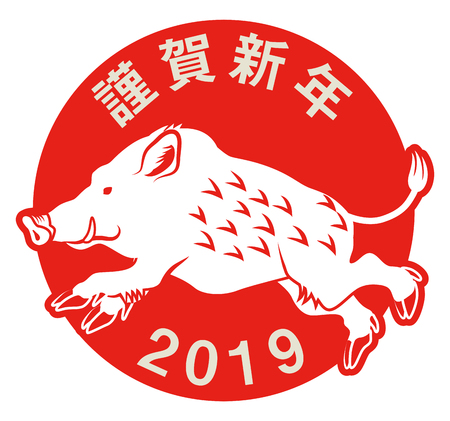 2019 Wild Boar Japanese New year icon -Japanese words mean  Happy new year