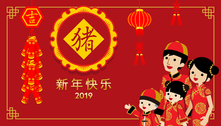 2019 Chinese new year family with Traditional Ornaments- Chinese words mean