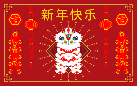 Chinese new year Lion Dance greeting card design-Chinese words mean Illustration