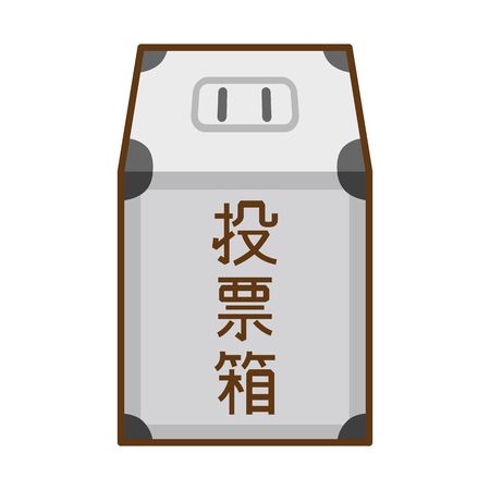 Japanese Ballot Box, Japanese word mean