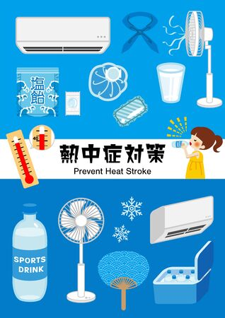 Various objects set for prevent heat stroke -Japanese words mean salty candy(object) and Prevent heat stroke(center) Ilustração