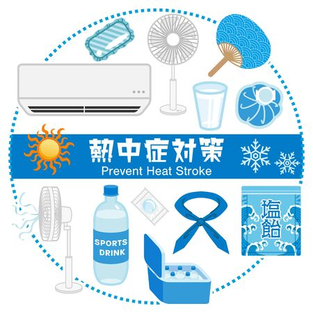 """Various objects set for prevent heat stroke - circular placement,-Japanese words mean """"salty candy""""(object) and """"Prevent heat stroke""""(center)"""
