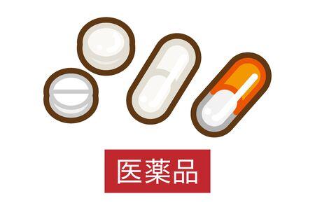 Medicines icon - Japanese word means medicine - Line art