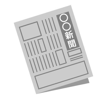 """Ikona japońskiej gazety, japońskie słowo oznacza """"gazeta"""""""