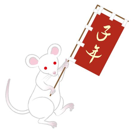 White rat raises a flag,2020 Japanese zodiac sign- Japanese word means Year of the rat
