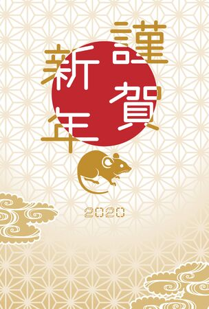 """2020 Year of the rat new year card, simple rat icon and golden clouds - Japanese word means """"Happy new year Çizim"""