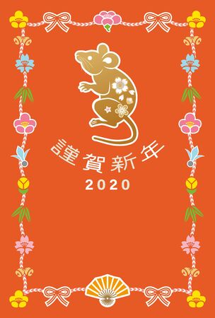 """2020 Year of the rat new year card, floral rat with good luck charms frame, Vertical- Japanese word means """"Happy new year"""
