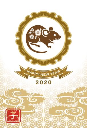 """2020 Year of the rat new year card, floral rat with cloud pattern background - Japanese word means """"Rat Çizim"""