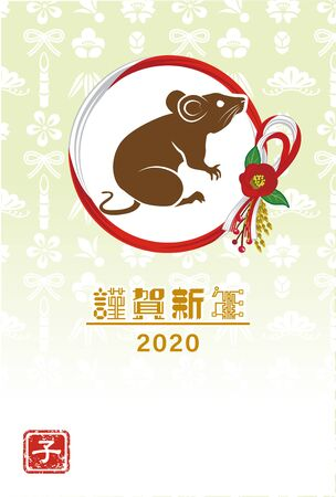 """2020 Year of the rat new year card, simple rat icon with camellia decoration - Japanese word means """"Happy new year"""