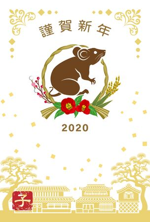 """2020 Year of the rat new year card, Rat in the retro townscape background - Japanese word means """"Happy new year"""