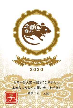 Japanese new year card design ,2020 Year of the rat - Japanese word means Rat