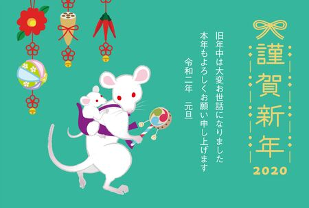 Japanese new year card design ,2020 Year of the rat -Japanese word means Happy new year 向量圖像