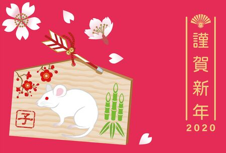 """2020 Year of the rat new year card, Rat wooden plates in the pink background - Japanese word means """"Happy new year"""