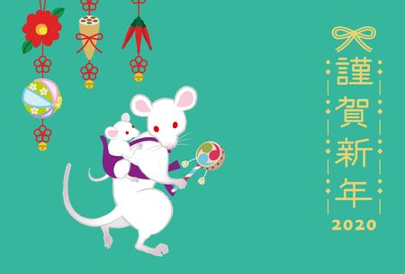 """2020 Year of the rat new year card, baby and adults mouse - Japanese word means """"Happy new year 向量圖像"""