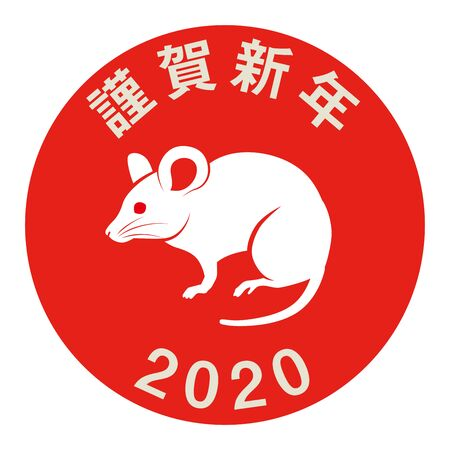 Rat icon with Japnaese word, clip art for 2020 Year of the rat - Japanese word means Happy new year