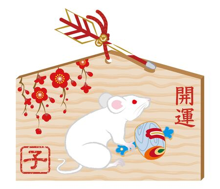 Rat holding a lucky mallet ,wooden plates for Year of the rat - Japanese words mean rat(Left one) and better fortune(Right one) Иллюстрация