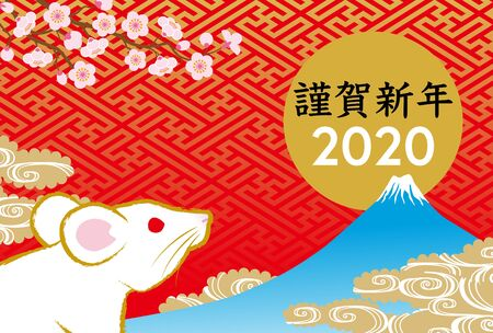 Japanese New year card 2020, White rat gazing at the Mt.FUJI - Japanese word means Happy new year Ilustração