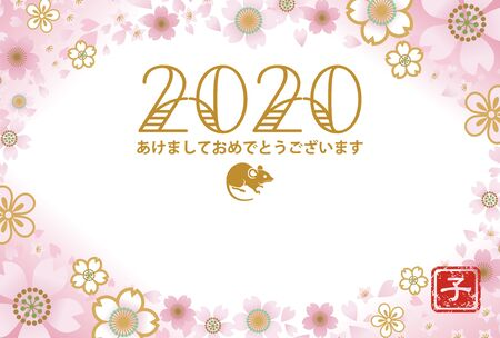 Japanese New year card 2020, Cherry blossom frame - Japanese word means Happy new year