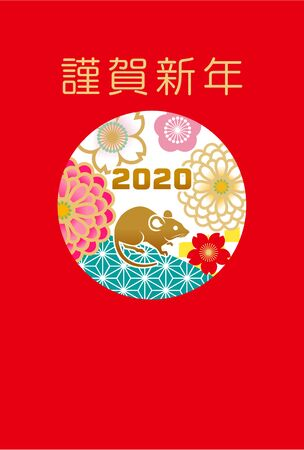 Japanese New year card 2020, Rat and flower icons - Japanese word means Happy new year
