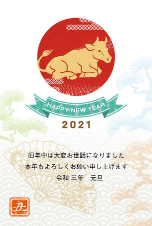 2021 Year of the ox new year card design, lying down wild cattle and sunrise - Included text