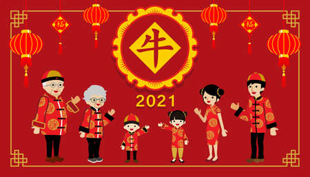 2021 Chinese Family Celebration New Year - Multi-Generation, palm up, Chinese words mean