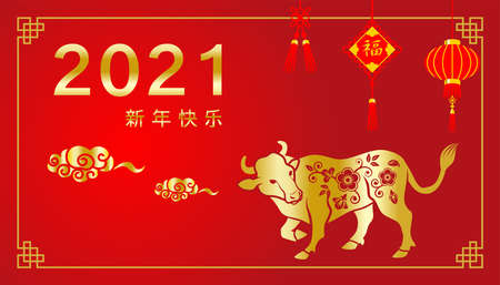 2021 Year of the ox, Chinese New Year Greing design - Chinese word means