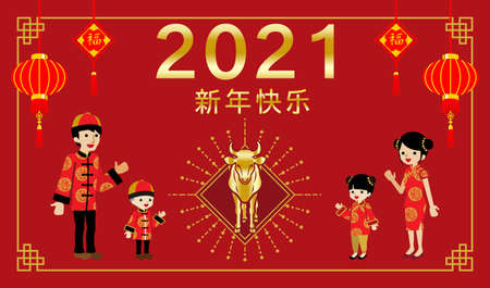 2021 Chinese Family Shooting New Year - Year of the Ox, Chinese Words Mean
