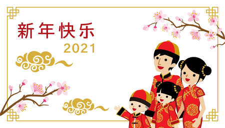 2021 Chinese Family Shooting New Year - Wast Up ,White Background - Chinese Word Means