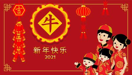 2021 Chinese family celebrating new year - Waist up ,Red background
