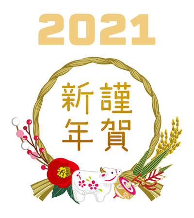 2021 Year of the ox symbolic clipart - Japanese traditional wreath decoration and cow ornament