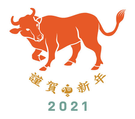 2021 Year of the ox symbolic clipart - wild cattle and Japanese greeting word, The word means