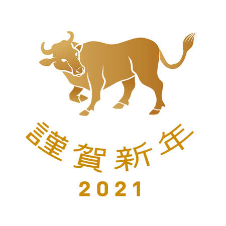 2021 Year of the ox symbolic clipart - Wild cattle with greeting words, Japanese word means