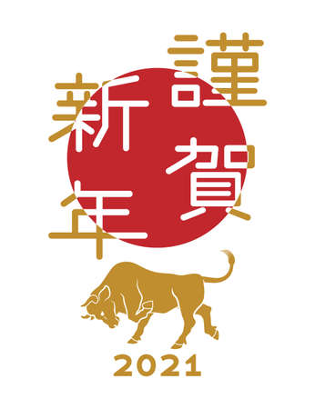 2021 Year of the ox symbolic clipart - Japanese greeting word means