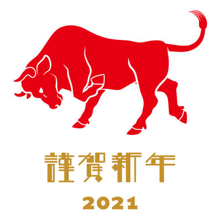 2021 Year of the ox symbolic clipart - red wild cattle and greeting word, Japanese word means