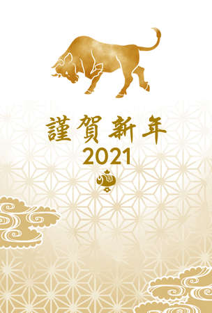 2021 year of the ox new year card - cattle and Japanese traditional pattern, watercolor style 向量圖像