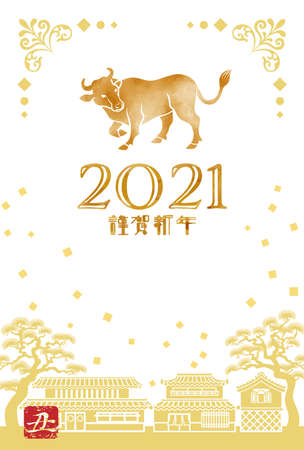2021 year of the ox new year card - cattle and Japanese traditional architecture, watercolor style
