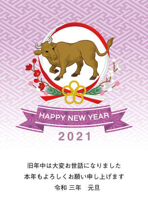 2021 year of the ox new year card - Cattle and the Japanese traditional wreath, purple background, included text