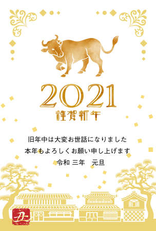2021 year of the ox new year card - cattle and Japanese traditional architecture, watercolor style, included text