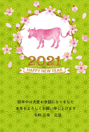 2021 year of the ox new year card - cattle and cherry blossom branch, watercolor style, included text
