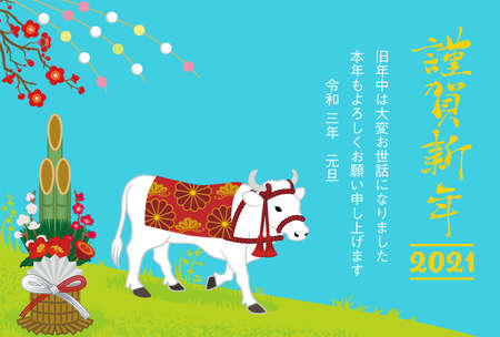 2021 year of the ox new year card - Decorative Cattle and bamboo decoration, included text