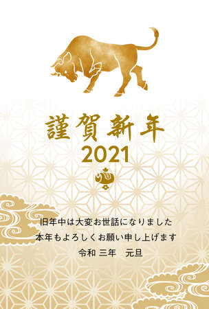 2021 year of the ox new year card - cattle and Japanese traditional pattern, watercolor style, included text