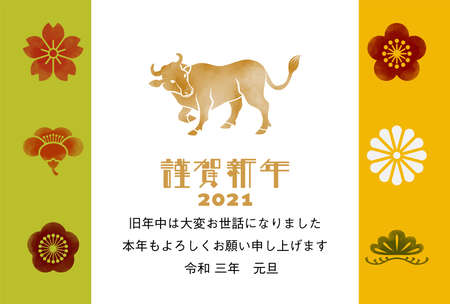 2021 year of the ox new year card - cattle and Japanese traditional floral icons, watercolor style, included text