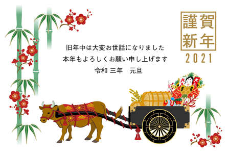 2021 year of the ox new year card - Brown cattle pulling the oxcart in bamboo ,white background, included text