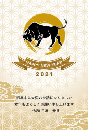 2021 year of the ox new year card - Black cattle and clouds, included text 向量圖像