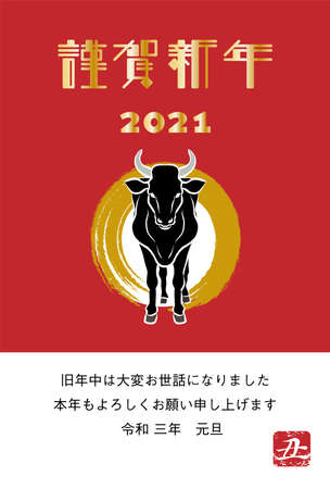2021 year of the ox new year card - Black cattle and red background, included text 向量圖像