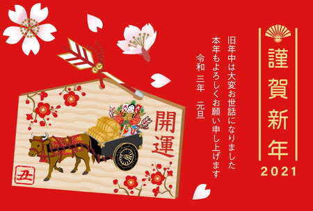 2021 year of the ox new year card - Japanese wodden plaque about Cattle, red background, included text