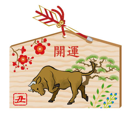 Japanese ema of the offensive cattle - 2021 year of the ox clip art Ilustrace